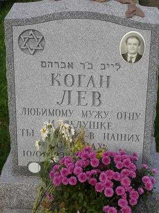 A 2002 grave:  Lev Kogan, loving husband, father, and great inspiration to his girls,(thanks Diana)